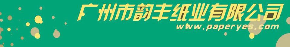 广州市韵丰纸业有限公司