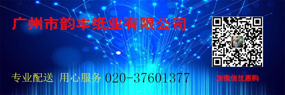 广州市韵丰纸业有限公司--热博体育app下载-热博体育app下载-传真纸-收银纸